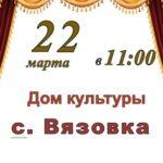 день культуры